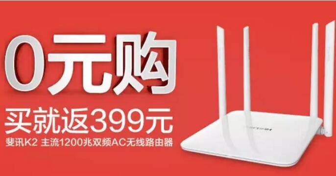 京东官方0元包邮送399元品牌路由器,今天购买送20元京东卡