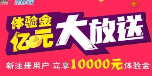 江西银行新老用户领取1万体验金7天收益4.6元