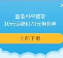 平安一账通新用户登录app送10元话费