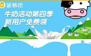 菠萝觅牛奶活动第四季注册免费送1L牛奶