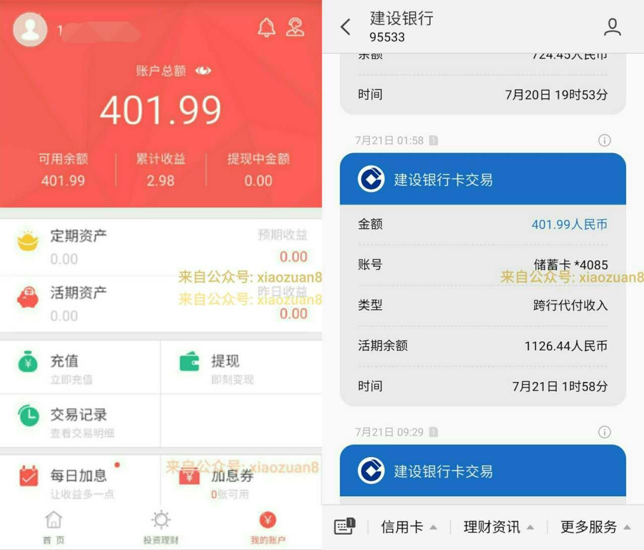 【反馈】京东免费路由器已收到,提现399元已经秒到账