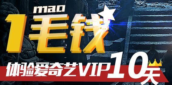 爱奇艺免费享受1毛钱体验10天黄金VIP会员