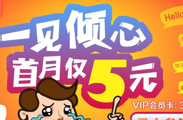 爱奇艺首月仅5元购买原价30元的爱奇艺黄金VIP会员