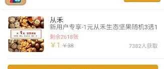 中国银联钱包新用户1元购38元坚果