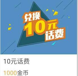 云种养app邀请4名好友送1000金币兑换10元话费