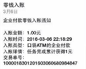 口袋ATM 注册绑定微信秒推1元微信红包 邀请日收30元