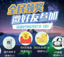 东家汇app邀请10人送30元话费还有京东卡 500元现金