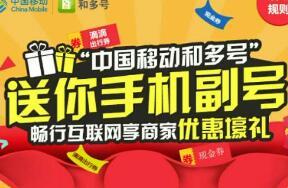 中国移动免费领取6个月手机副号撸活动必备