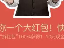 胡歌代言百度钱包新老用户领取1-10元现金红包
