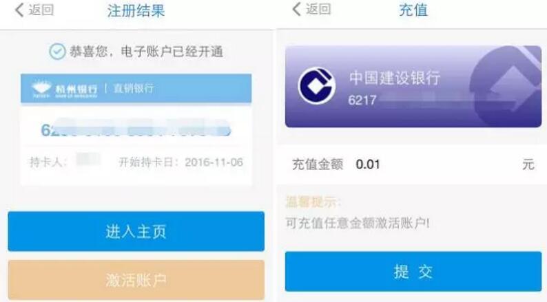 杭州直销银行存入1分钱最高送188元现金红包 0撸羊毛 理财羊毛  第3张