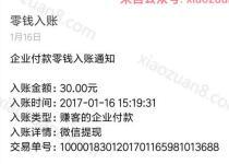 赚客APP软件试玩注册送3-10元微信红包20元起提现微信