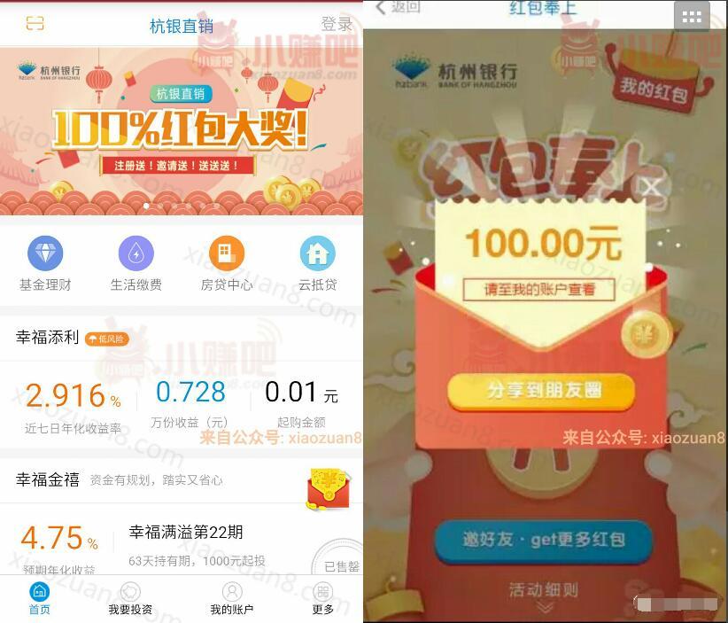杭州直销银行存入1分钱最高送188元现金红包 0撸羊毛 理财羊毛  第4张