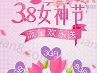 浙江移动38女神节流量欢乐100%送1 8G移动流量 免费流量 活动线报  第1张