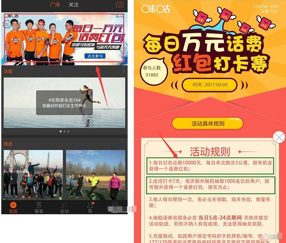 咪咕善跑app每日万元话费红包打卡送随机话费红包 免费话费 活动线报  第3张