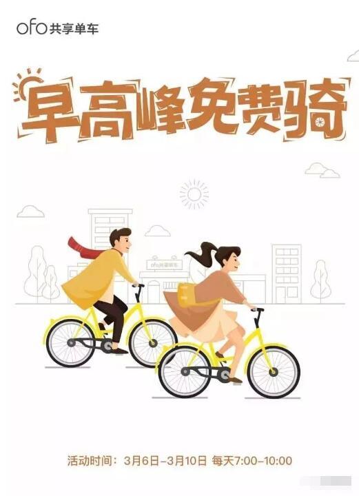 ofo共享单车助力两会北京地区用户实行全部免费 优惠卡券 优惠福利  第1张