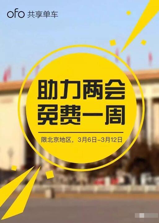 ofo共享单车助力两会北京地区用户实行全部免费 优惠卡券 优惠福利  第2张