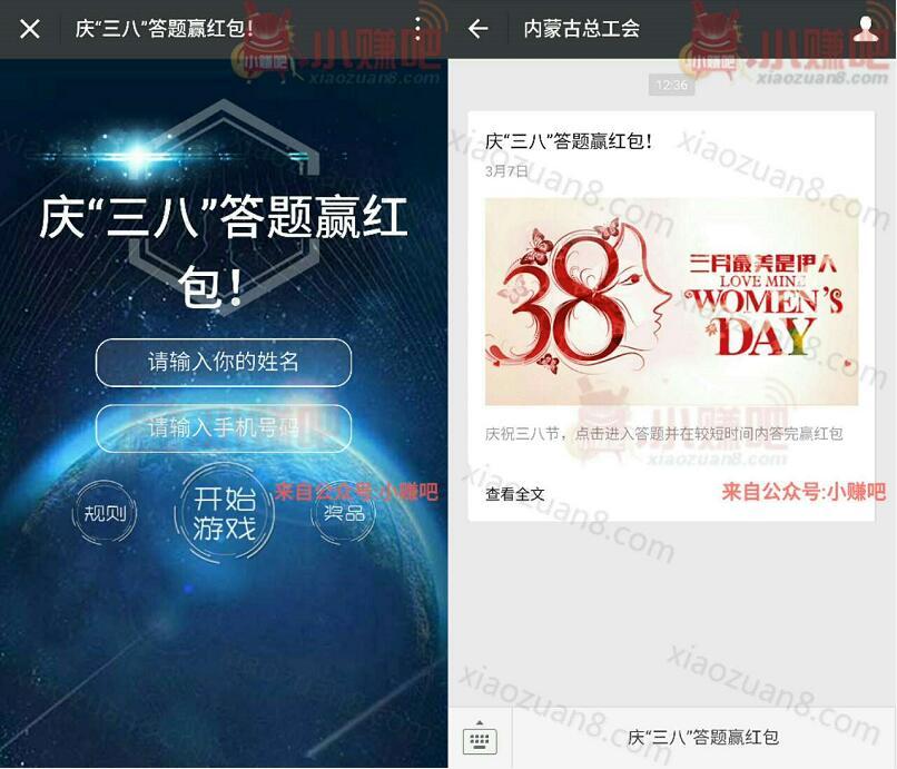 内蒙古总工会庆三八答题抽奖送1元以上微信红包 微信红包 活动线报  第3张
