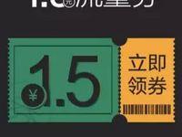 手机QQ充值送1.5元流量券QQ充值流量可用 免费话费 优惠福利  第1张