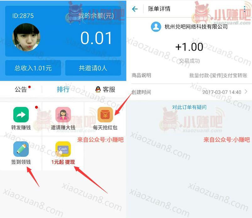 爱传App注册拆红包送0.5 1元支付宝红包秒到帐 支付宝红包 活动线报  第4张