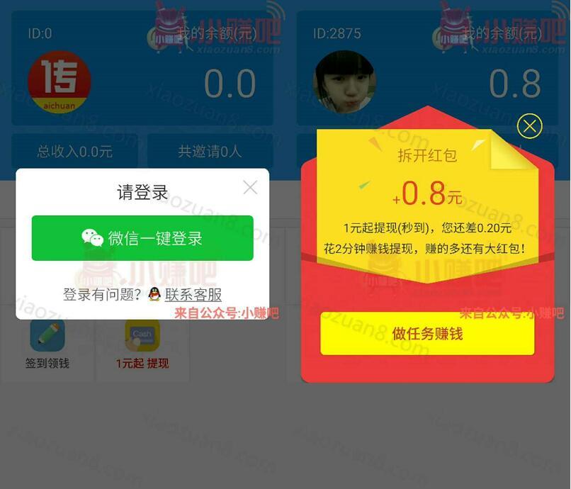 爱传App注册拆红包送0.5 1元支付宝红包秒到帐 支付宝红包 活动线报  第3张