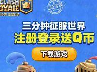 腾讯手游皇室战争三分钟注册登陆送1 188个Q币 免费Q币 活动线报  第1张