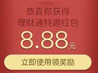 微信理财通送8.88 10.88元理财通红包仅限特邀用户 投资羊毛 理财羊毛  第1张