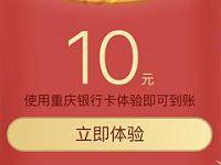 微信理财通送10元理财通红包重庆银行卡可使用 投资羊毛 理财羊毛  第1张