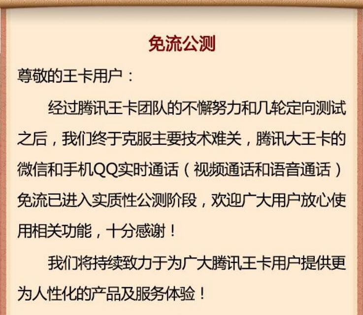 腾讯大王卡手机QQ、微信实时通话免流公测 免费流量 业界资讯 资讯教程  第1张