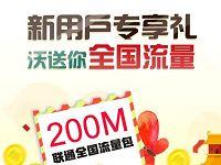 沃商店新用户免费领取200M联通全国流量 免费流量 活动线报  第1张