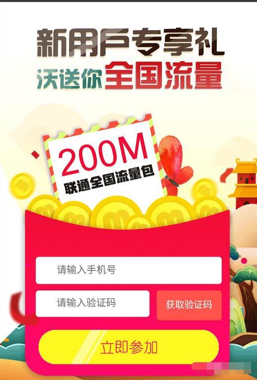 沃商店新用户免费领取200M联通全国流量 免费流量 活动线报  第3张
