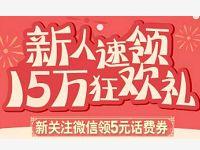 广东移动10086新人话费礼送5元广东移动话费 免费话费 活动线报  第1张
