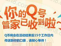 腾讯手机管家女神节福利抽奖送5Q币奖励 免费Q币 活动线报  第1张