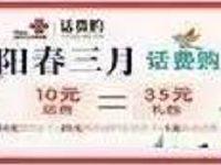 湖南联通阳春三月10元话费购10元京东E卡+腾讯视频会员月卡+5元联通话费 免费会员VIP 免费流量 优惠福利  第1张