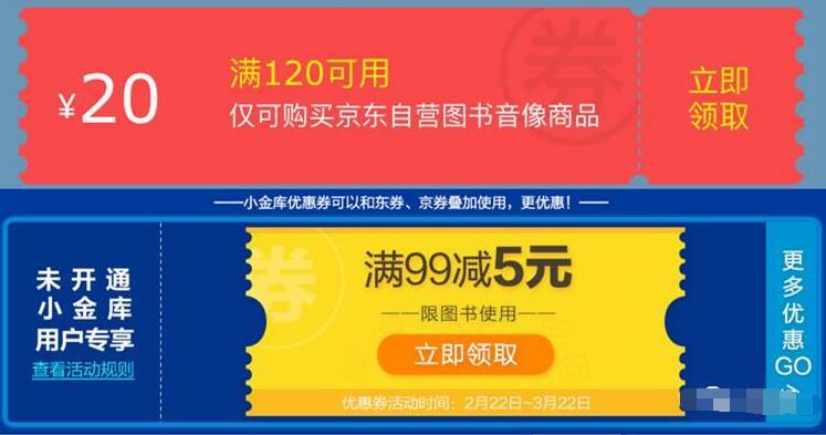 京东图书会场,全场满200立减80元 京东 优惠福利  第1张