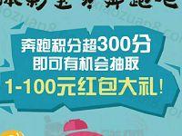 河南体彩宝贝奔跑吧抽奖送1 100元微信红包 微信红包 活动线报  第1张