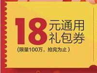 京东金融扫码狂欢节免费领取18元支付券 京东 优惠福利  第1张
