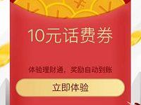 QQ理财通送5 20元话费券投资定期可以使用 投资羊毛 理财羊毛  第1张