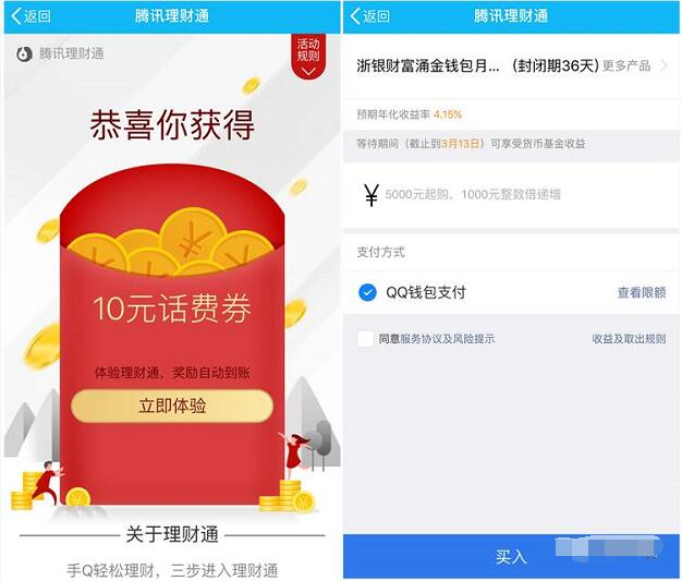 QQ理财通送5 20元话费券投资定期可以使用 投资羊毛 理财羊毛  第3张
