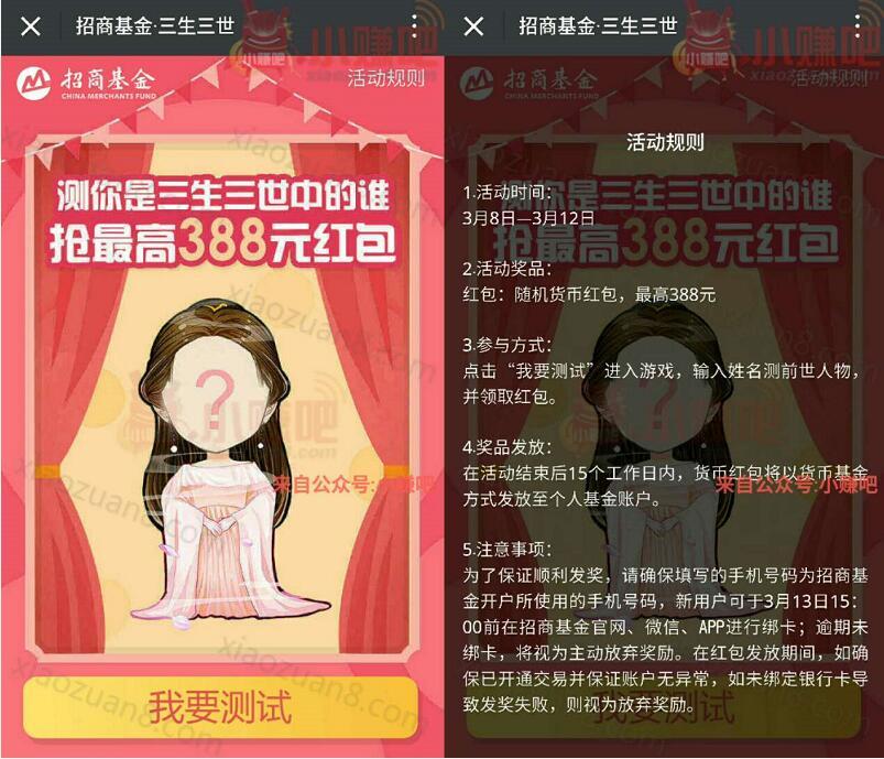 招商基金生三世测试游戏抽奖送最高388元货币基金红包 0撸羊毛 理财羊毛  第3张