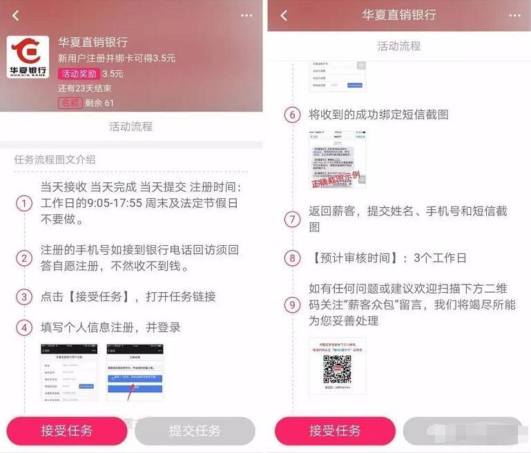 薪客App华夏直销银行新用户绑定银行卡送3.5元微信红包 0撸羊毛 理财羊毛  第4张