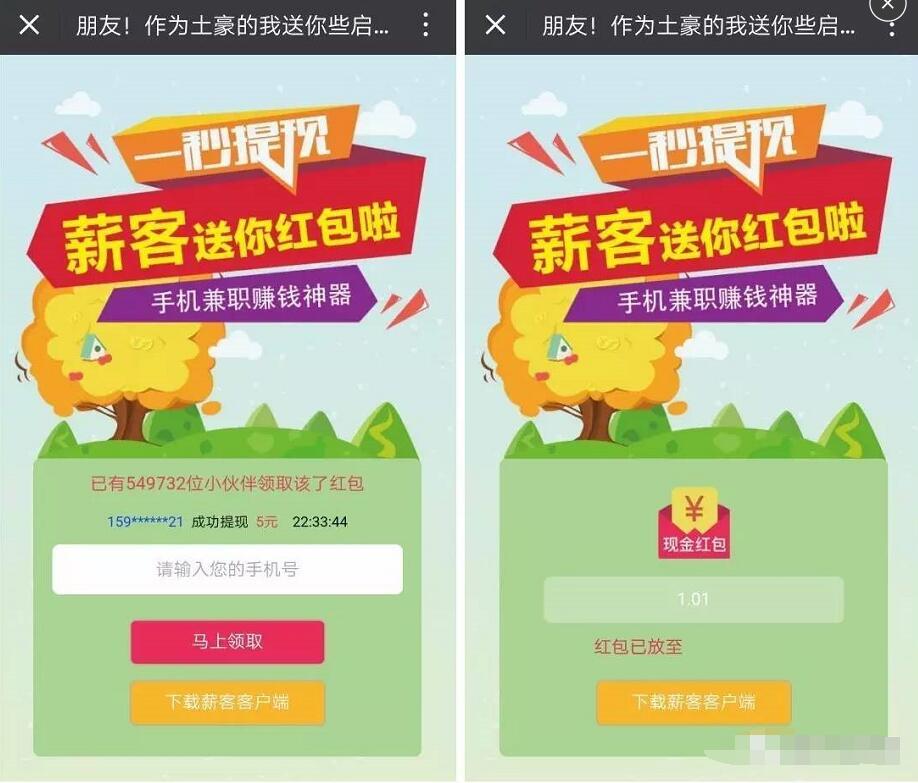 薪客App华夏直销银行新用户绑定银行卡送3.5元微信红包 0撸羊毛 理财羊毛  第3张
