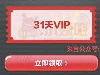 PPTV畅享激情中超送31天PPTV聚力会员VIP 免费会员VIP 活动线报  第1张