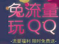 联通免流量玩QQ免费领取1G省内流量包限地区 免费流量 活动线报  第1张