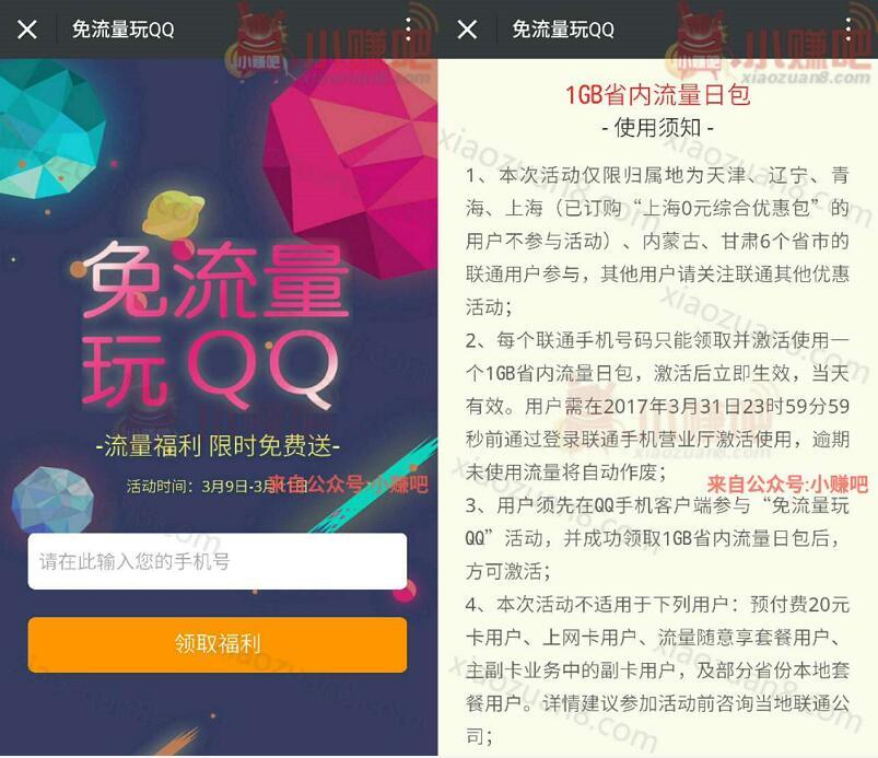 联通免流量玩QQ免费领取1G省内流量包限地区 免费流量 活动线报  第3张