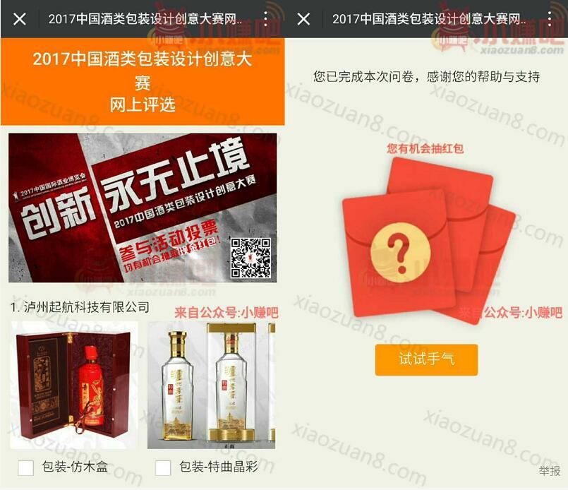 中国酒业协会投票问卷抽奖送1元以上微信红包 微信红包 活动线报  第3张