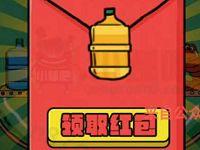 怡桶生活玩游戏疯狂夹水桶抽奖送1元以上微信红包 微信红包 活动线报  第1张