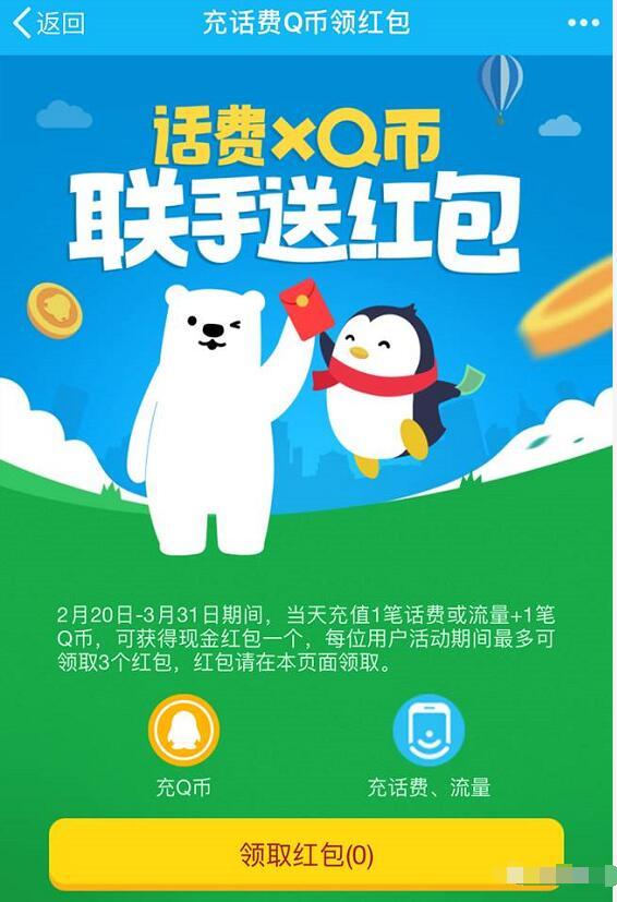 手机QQ充值话费流量Q币可随机赢取现金红包 微信红包 优惠福利  第3张