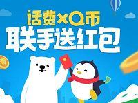 手机QQ充值话费流量Q币可随机赢取现金红包 微信红包 优惠福利  第1张