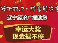 辽宁经济广播广FM88.8摇一摇抽奖送1元以上微信红包 微信红包 活动线报  第1张
