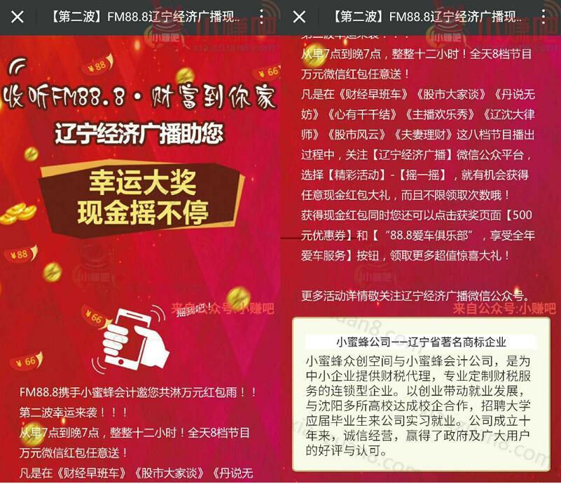 辽宁经济广播广FM88.8摇一摇抽奖送1元以上微信红包 微信红包 活动线报  第3张